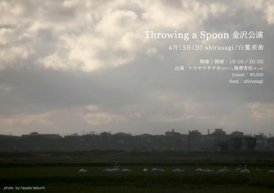 throwing_photo_web
