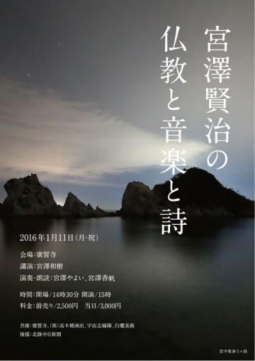 miyazawa_face