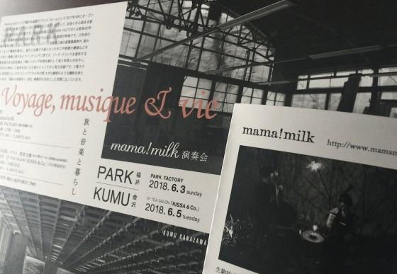 mama!milk_parks